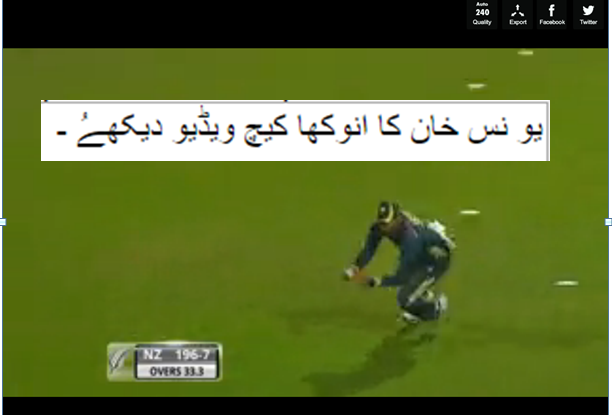 youns khan unbelieveable catch watch must