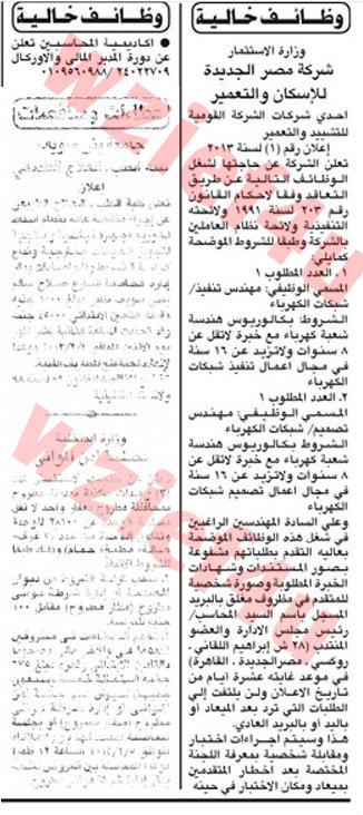 وظائف جريدة الأهرام الثلاثاء 22 يناير 2013 -وظائف مصر الثلاثاء 22-1-2013