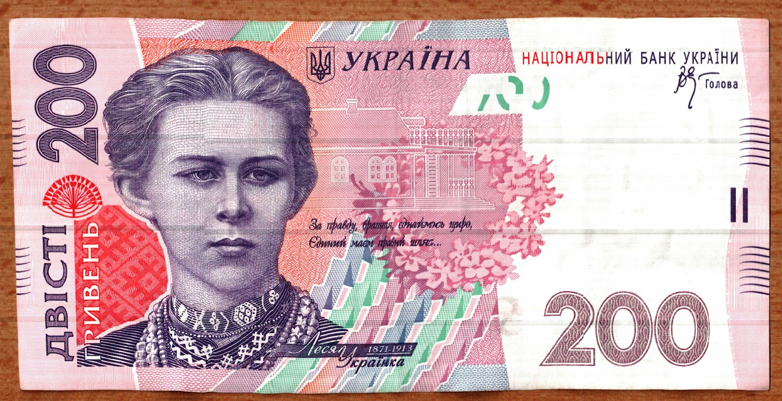 worksheet 200 Dollar Bill use my camera ukrainian currency the hryvnia there is also a 500 bill rough dollar value of 62 50 that i havent seen in person yet atms have been giving us 200 or bills and