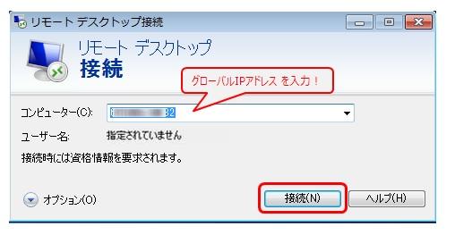 リモート デスクトップ接続の画面