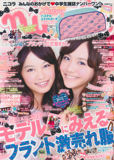 japanese teen magazine nicola (ニコラ) December 2012年12月号