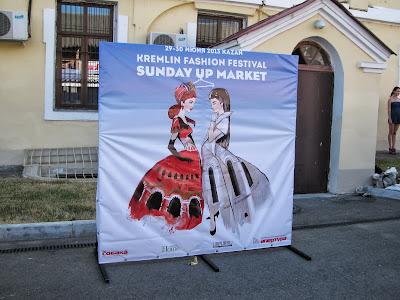 Sunday Up Market в Казанском кремле