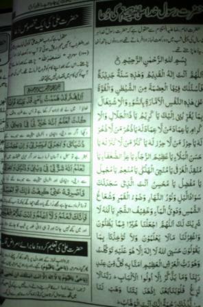84100 imamia about for imamia jantri 2012 jantri urdu download