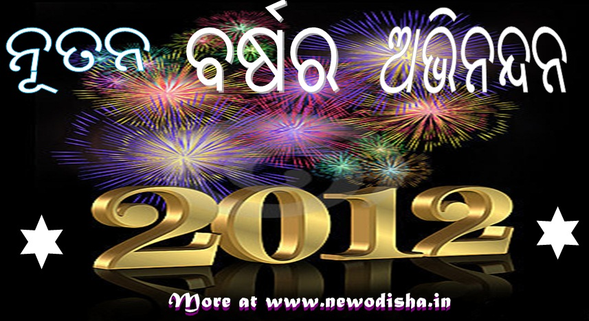 the best happy new year