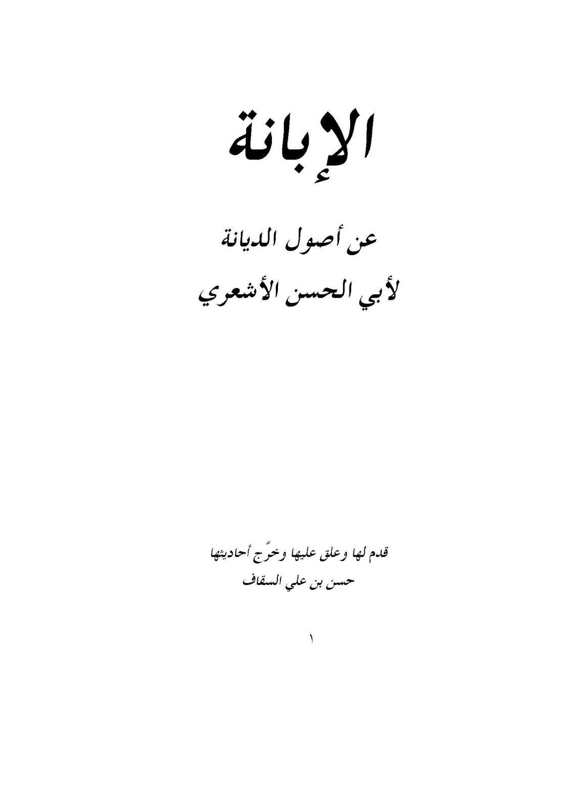 الإبانة عن أصول الديانة لأبو الحسن الأشعري - تحقيق حسن السقاف pdf