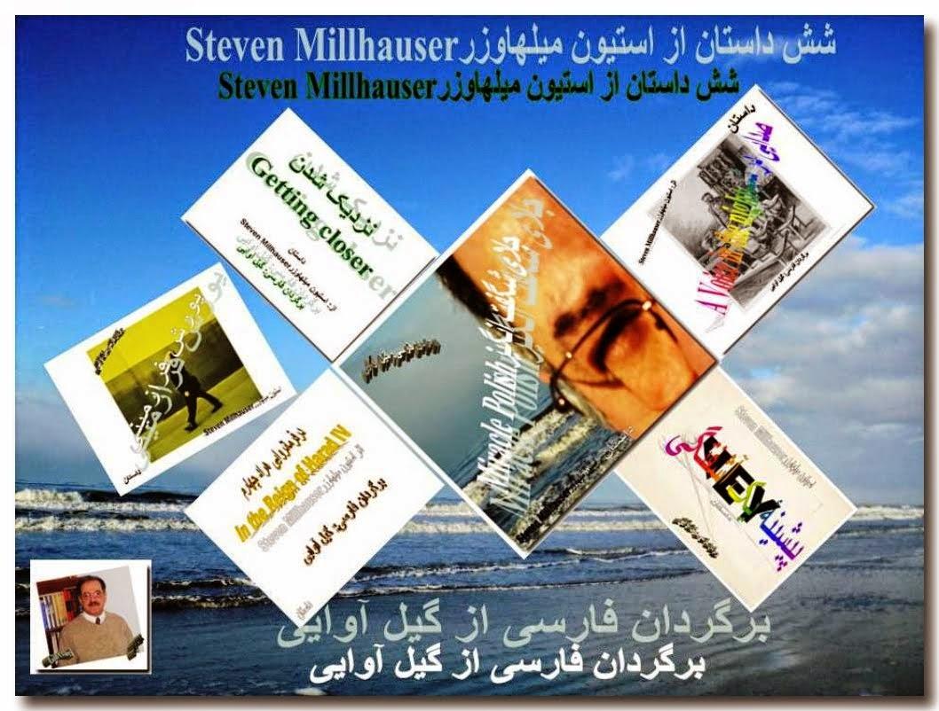 مجموعه شش داستان از استیون میلهاوزر