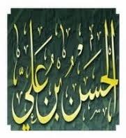 """أعقاب الإمام الحسن المجتبى """" عليه السلام"""""""