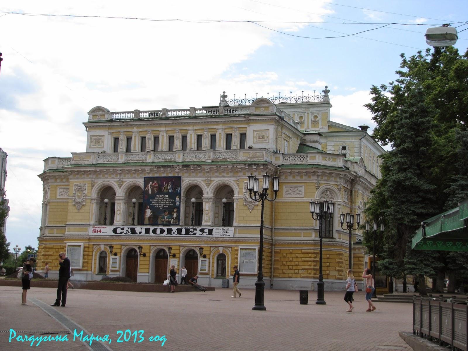 Нижний Новгород театр