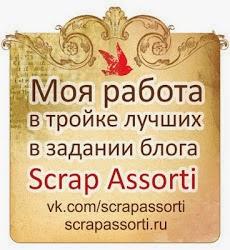 от Скрап Ассорти