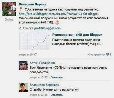 Вконтакте: коды смайлов помогут привлечь трафик