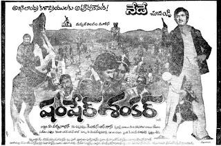 Shamsher Shankar Telugu Mp3 Songs Free  Download  1982