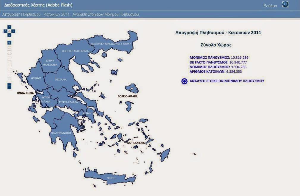 Ο διαδραστικός χάρτης της Ελλάδας με στοιχεία της απογραφής του 2011