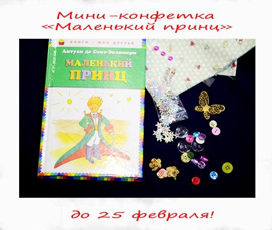 """Мини-конфетка """"Маленький принц"""""""