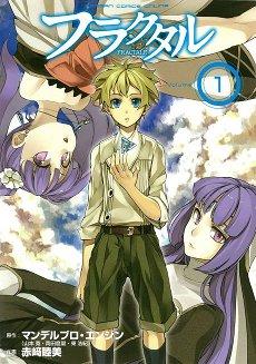 http://4.bp.blogspot.com/-XsOPB3sVp6Y/TmOfjrSEBvI/AAAAAAAAAc4/ruxA-YRTQ7Q/s1600/Fractale_manga_Volume_1.jpg