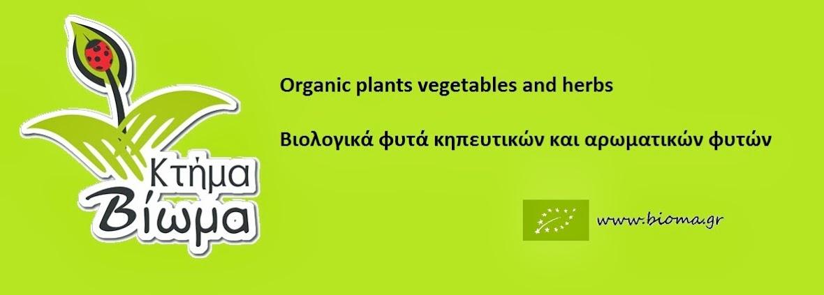 Κτήμα Βίωμα - Βιολογικά φυτά κηπευτικών και αρωματικών