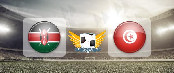 تونس وكينيا بث مباشر