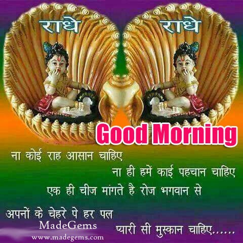Radhey Radhey Good Morning Sms