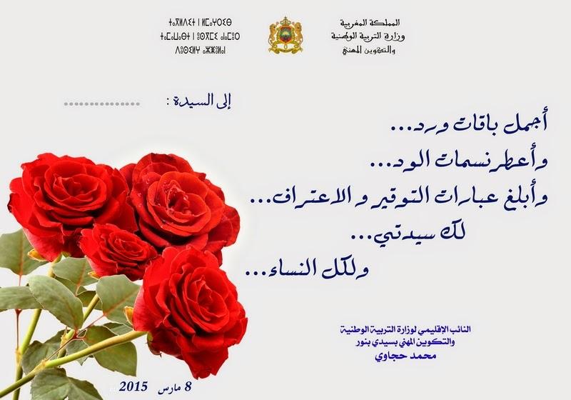 نيابة سيدي بنور تهنئ نساءها بمناسبة اليوم العالمي للمرأة