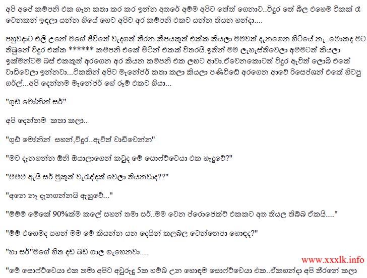 Sinhala wela katha sinhala wela katha 2011 sinhala wela katha 2012