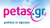Petas.gr με τα πιο φθηνά αεροπορικά εισιτήρια για Ελλάδα και όλο τον κόσμο.