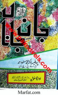 Jaany Jaana by Prof. Dr Muhammad Masaud Ahmad
