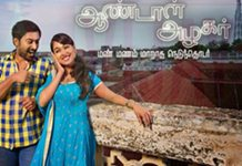 Andal Azhagar Vijay TV Serial today