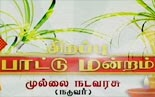 Paattu Mandram Thanthi Tv Pongal Special Program Shows 14-01-2014