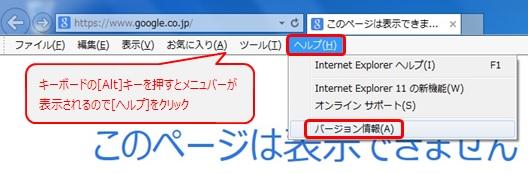 Internet Explorerのバージョンを確認