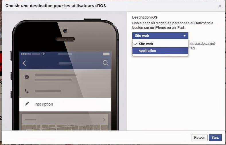 ميزة جديدة تهم صفحات الفيسبوك 2015