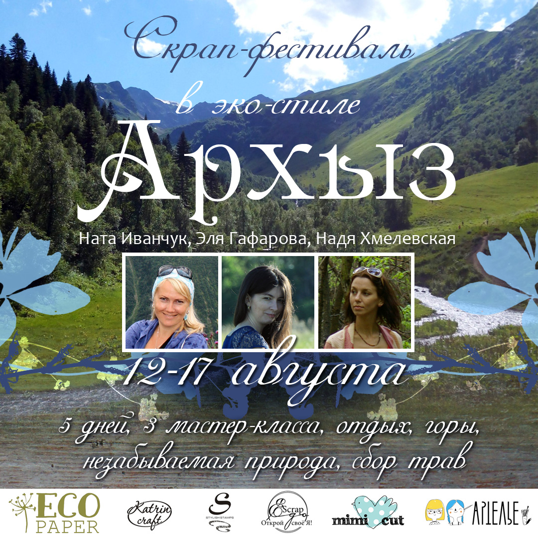 Скрап-Фестиваль в Архызе