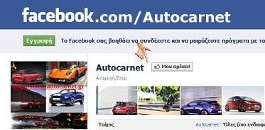 Κάντε μας και εσείς LIKE! Διακτινιστείτε με το Autocarnet Facebook σε άλλα...automotive επίπεδα!