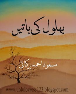 Sheikh junaid Bughdadi Aur Behlole ki Baatein - Read Historical Short Stories