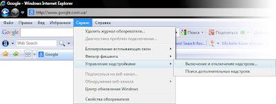сервис, Управление надстройками, Включение и отключение надстроек…, internet explorer