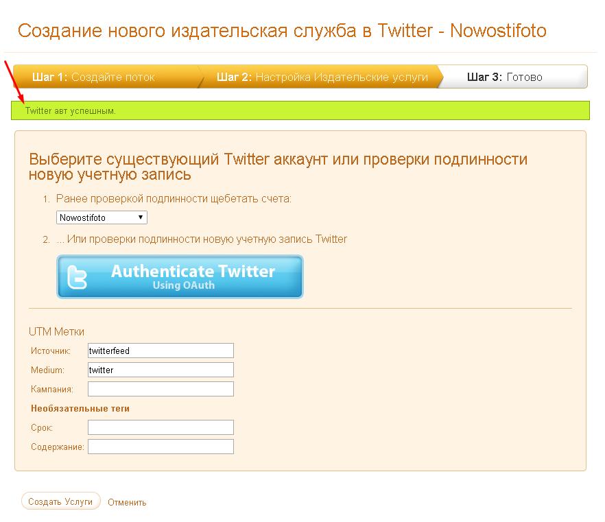 Твиттер успешно авторизирован в twitterfeed