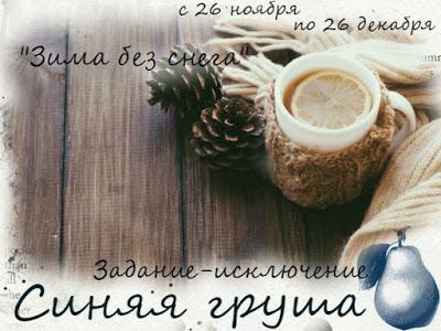"""+++Задание-исключения """"Зима без снега"""" до 26/12"""