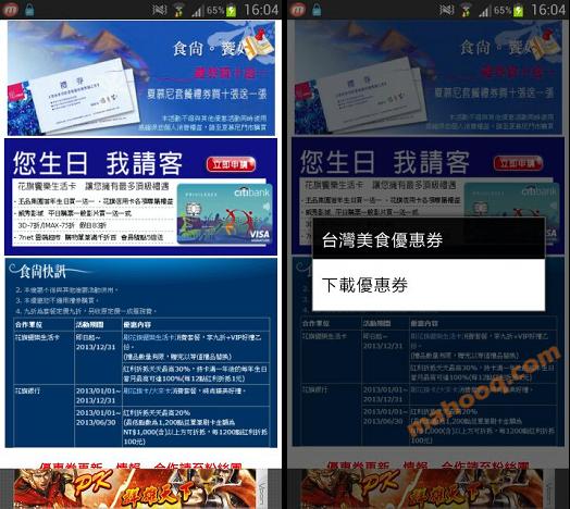 Coupon 優惠券 APP:台灣美食優惠券大全集 APP / APK 下載,Android 版