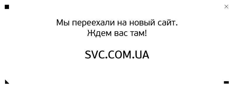 svc.com.ua/