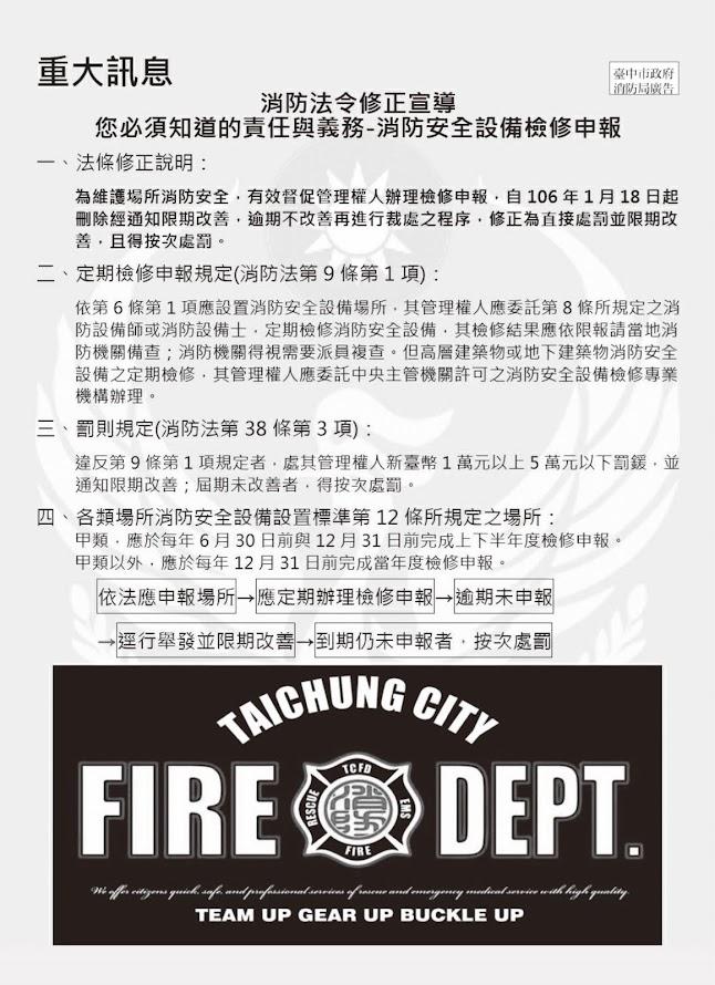 臺中市政府消防局業務宣導廣告