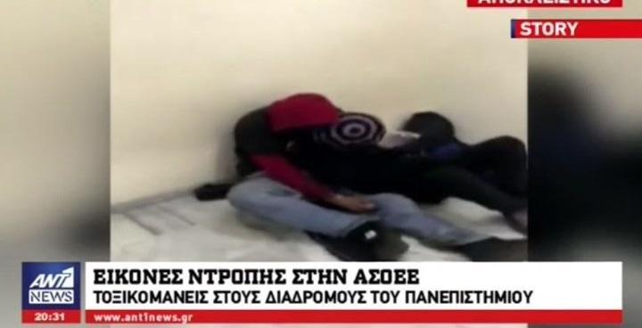 Εικόνες ντροπής...Τοξικομανείς έχουν «καταλάβει» την ΑΣΟΕΕ