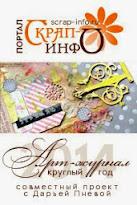 "СП ""Арт - журнал круглый год"""