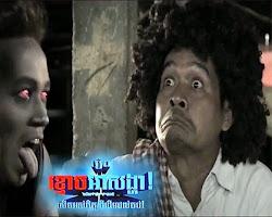 រឿង ខ្មោចអាសង្ហា / Kmoch Ah Songha Trailer [Khmer Movie 2014]