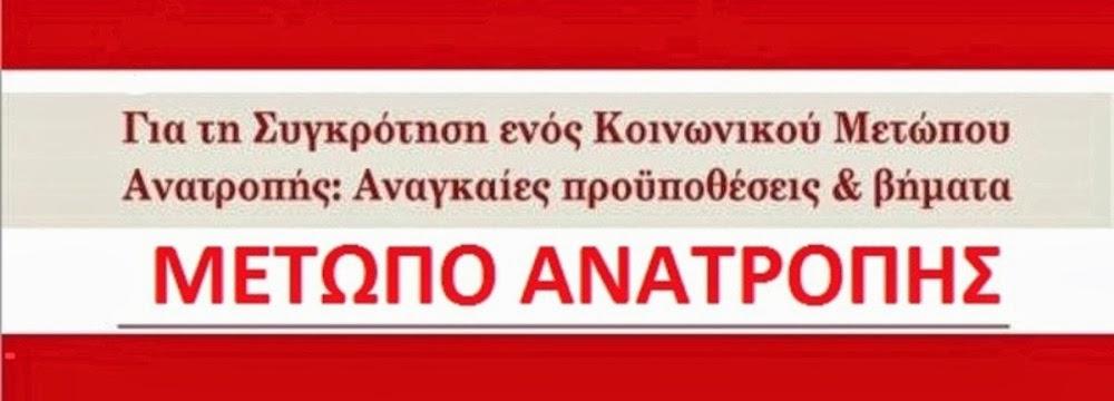 ΜΕΤΩΠΟ ΑΝΑΤΡΟΠΗΣ