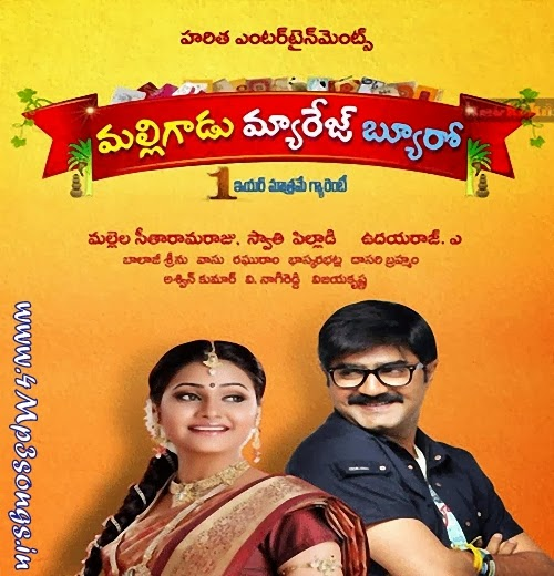 http://www.4mp3songs.in/2014/02/malligadu-marriage-bureau-2014-telugu.html