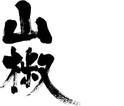 Japanese pepper in Japanese calligraphy © Zangyo Ninja