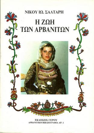 Η ζωή των Αρβανιτών
