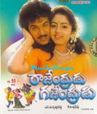 Rajendrudu Gajendrudu telugu mp3 songs