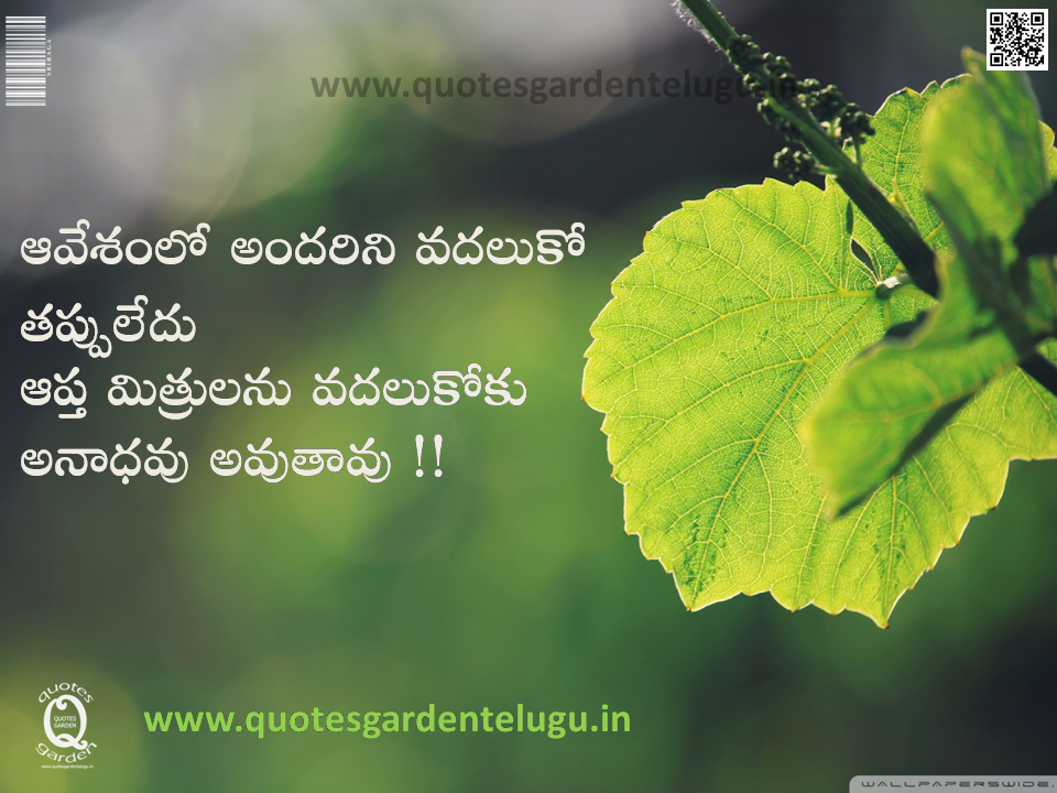 Nice thoughts and saying in telugu -  best motivational quotations - Best telugu life quotes - Life quotes in telugu - Best inspirational quotes about life - Best telugu inspirational quotes - Best telugu inspirational quotes about life