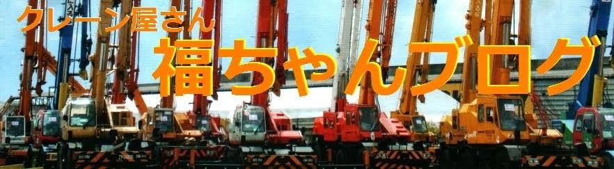 【中古クレーン販売ベストオート】 福ちゃんブログ