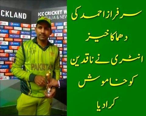 sarfraz dhokha nahi day ga funny picture