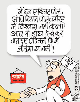 assembly elections 2013 cartoons, election 2014 cartoons, election cartoon, opinion poll cartoon, exit poll, cartoons on politics, indian political cartoon